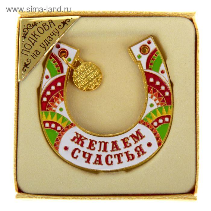"""Подкова цветная """"Желаем счастья"""""""