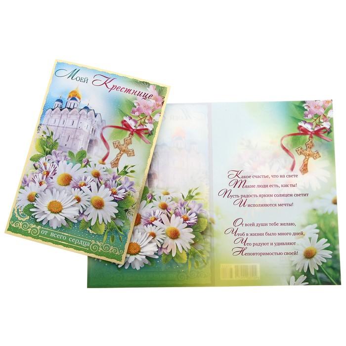 Крестнице 5 лет открытки, марта женщинам открытками