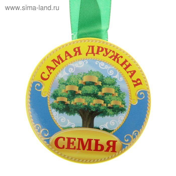"""Медаль """"Самая дружная семья"""""""