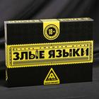 Игра веселая «Злые языки»