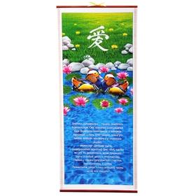 Panel Feng Shui