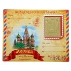 Марка «Москва, Храм Василия Блаженного»