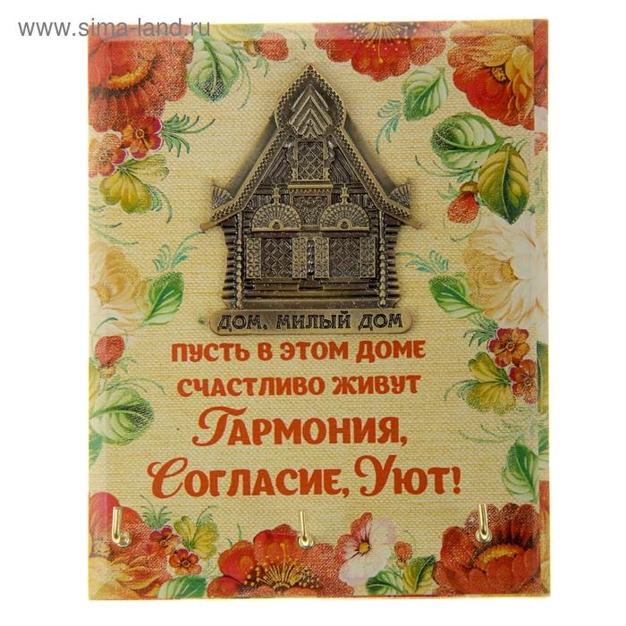 """Ключница """"Дом, милый дом"""""""