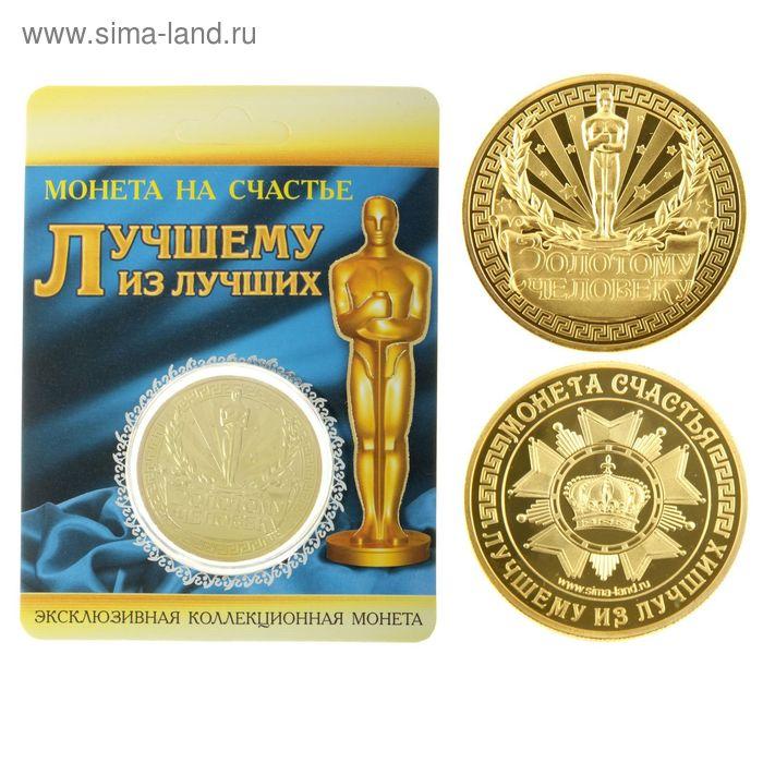 """Монета """"Золотому человеку"""""""