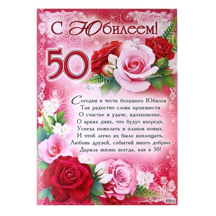 Поздравления в прозе на 50 лет женщине коллеге прикольные