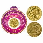 "Монета знак зодиака ""Лев"""