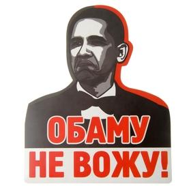 Наклейка на авто 'Обаму не вожу!' Ош