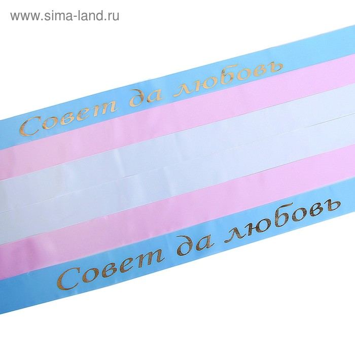 """Ленты на капот """"Совет да любовь"""" 6 шт, 150*5 см, шелк с резинками, розовая, белая, голубая"""