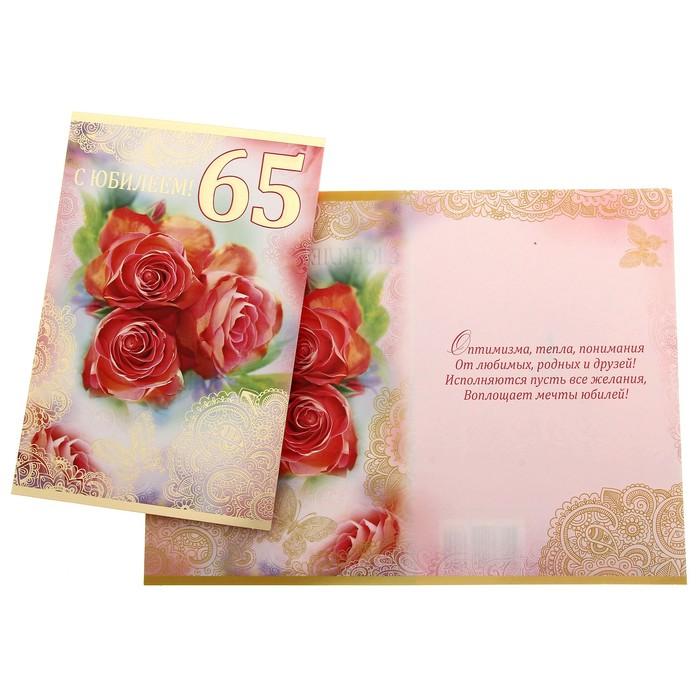 Поздравление с 65 летием с открыткой, фотографией пример доброе