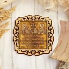 Триптих «Молитва Водителя», 3 иконы, 9х9 см