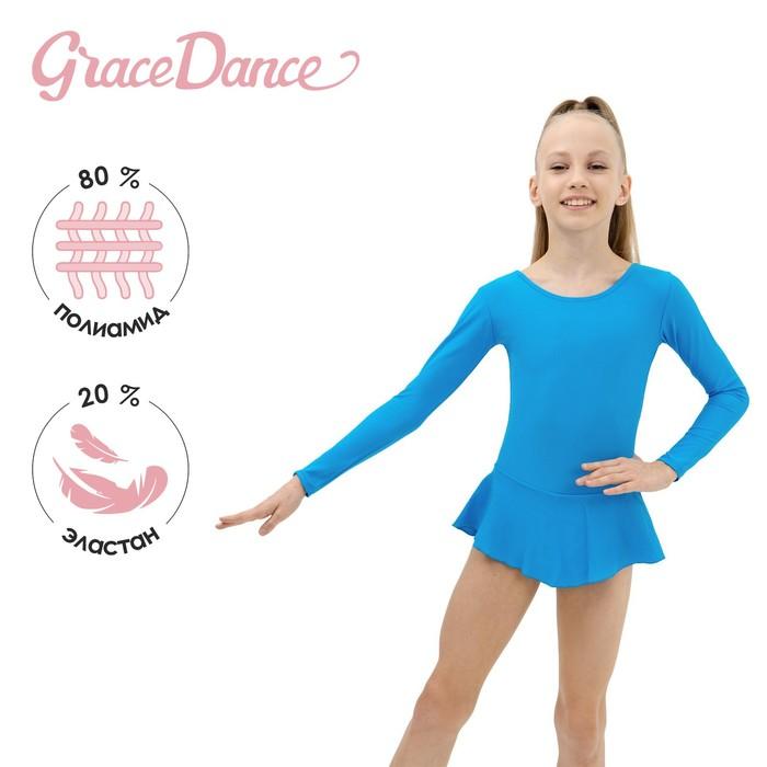 Купальник гимнастический с юбкой, с длинным рукавом, размер 28, цвет бирюзовый