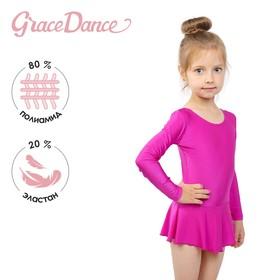 Купальник гимнастический с юбкой, с длинным рукавом, размер 28, цвет лиловый