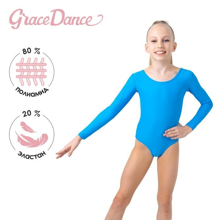 Купальник гимнастический, с длинным рукавом, размер 32, цвет бирюзовый