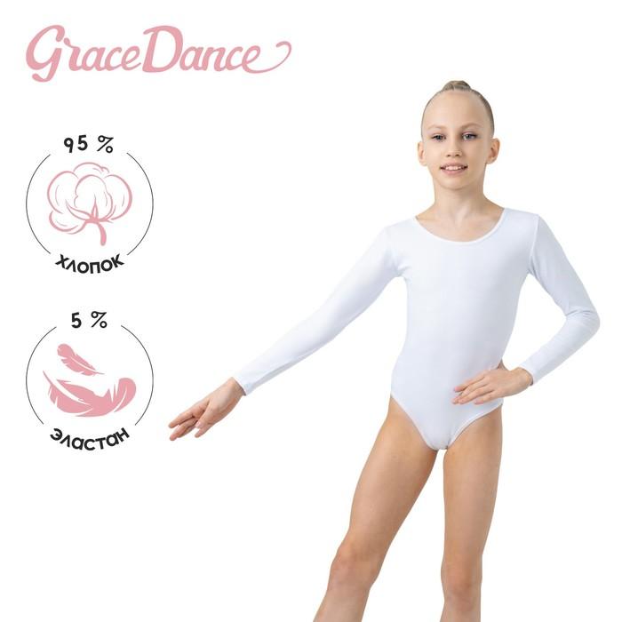 Купальник гимнастический, с длинным рукавом, размер 28, цвет белый