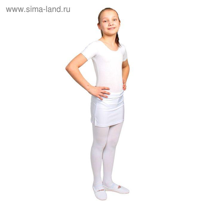 Юбка для тренировок с трусами, размер 28, цвет белый