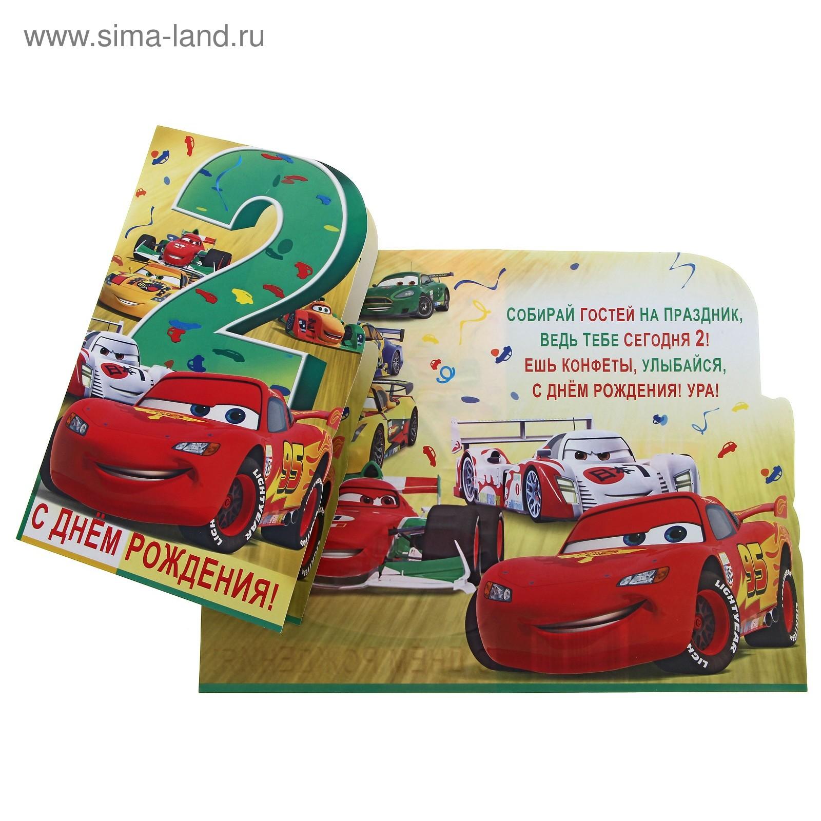 открытки на полтора годика