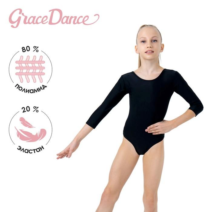 Купальник гимнастический, рукав 3/4, размер 28, цвет чёрный