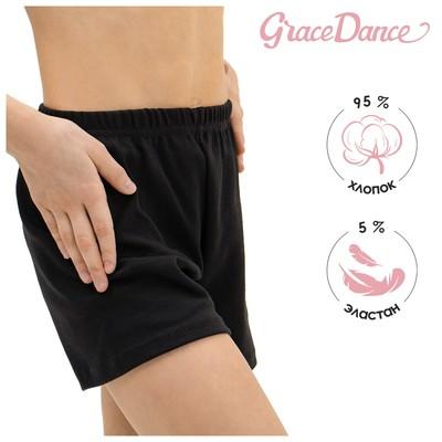 Шорты гимнастические, размер 26, цвет чёрный