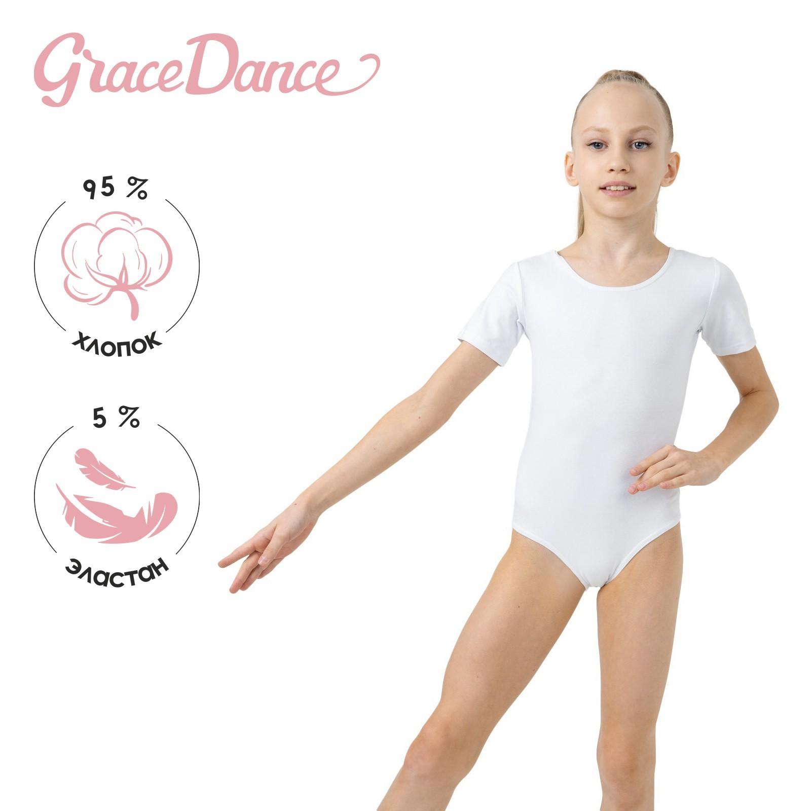 09864a5221557 Купальник гимнастический, с коротким рукавом, размер 28, цвет белый ...