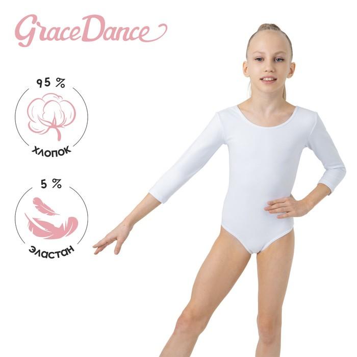 Купальник гимнастический, рукав 3/4, размер 36, цвет белый - фото 797622071