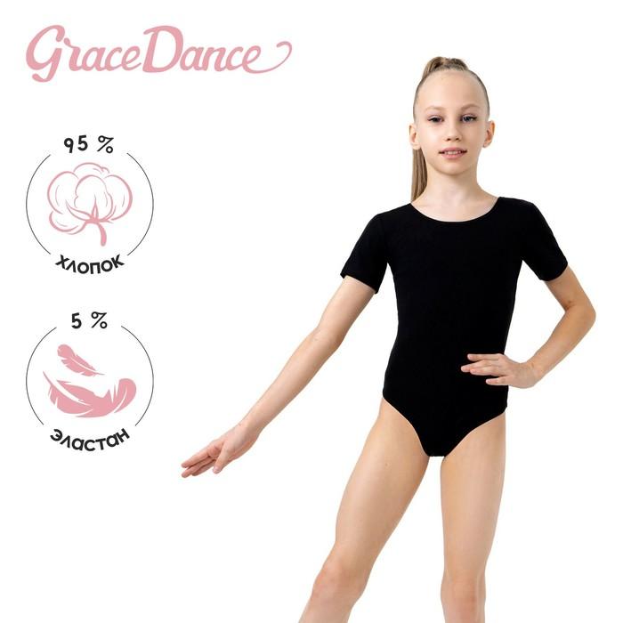 Купальник гимнастический, с коротким рукавом, размер 32, цвет чёрный - фото 797622117