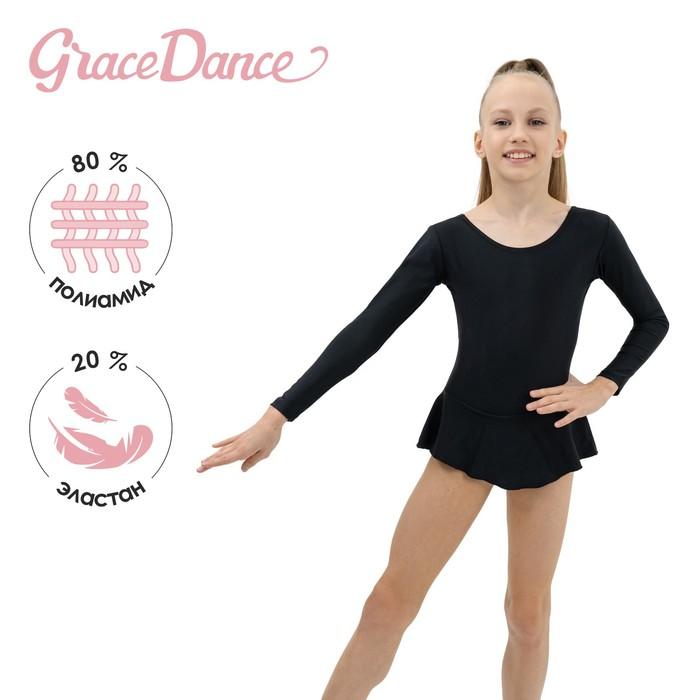 Купальник гимнастический с юбкой, с длинным рукавом, размер 34, цвет чёрный