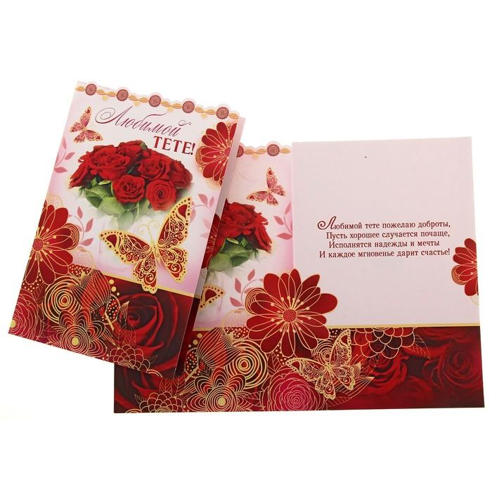 Самый замечательный, маленькие открытки для тети