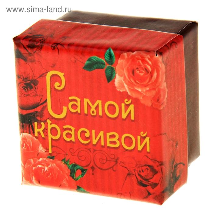 """Коробка подарочная """"Самой красивой"""""""