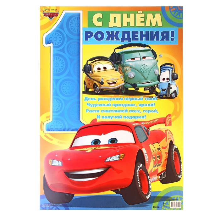 Открытки на день рождения мальчика 1 годик, для открытки
