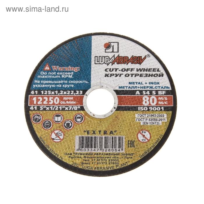Круг отрезной по металлу, 125 х 1.2 х 22 мм
