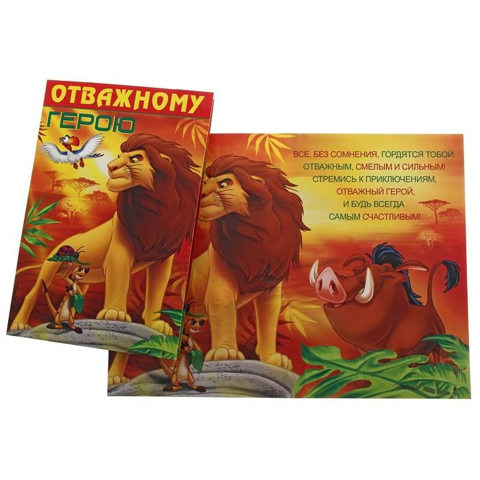Объемная открытка король лев