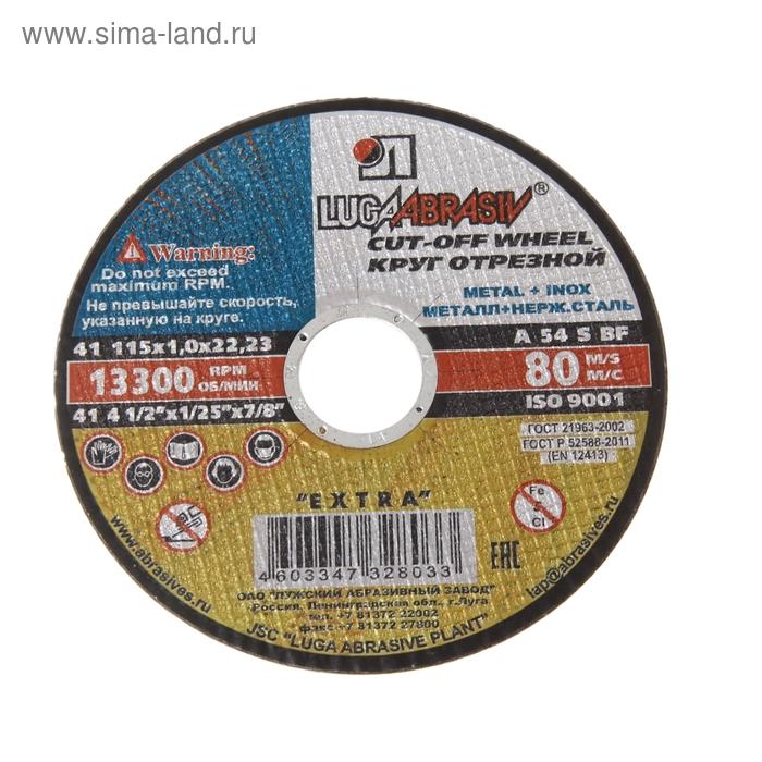 Круг отрезной по металлу, 115 х 1 х 22 мм
