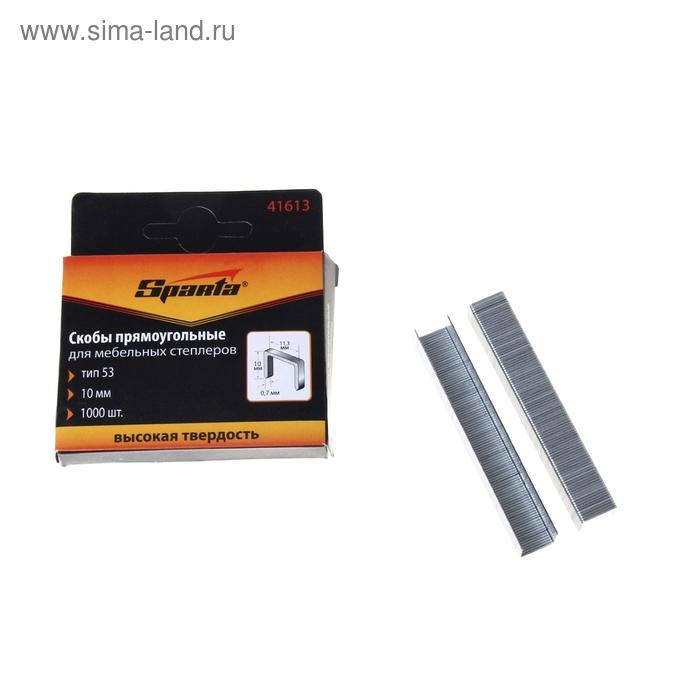 Скобы Sparta, 10 мм, для мебельного степлера, тип 53, 1000 шт.