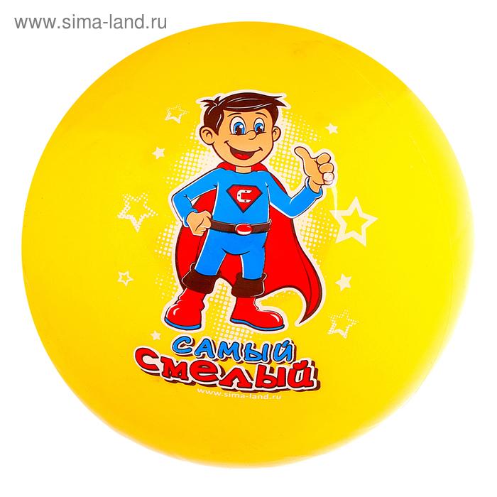 """Мяч детский """"Самый смелый"""", 70 г, размер 20 см, цвета МИКС"""