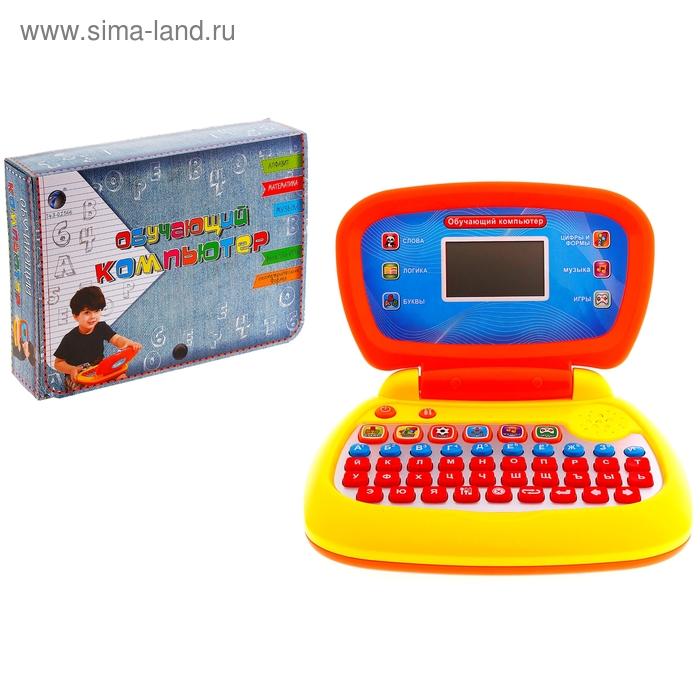 Компьютер обучающий, изучение букв, цифр, музыка, работает от батареек