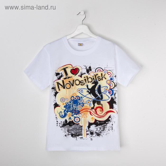 """Футболка мужская """"Collorista"""" Я люблю Новосибирск 100% хлопок, р-р XXL (52)"""