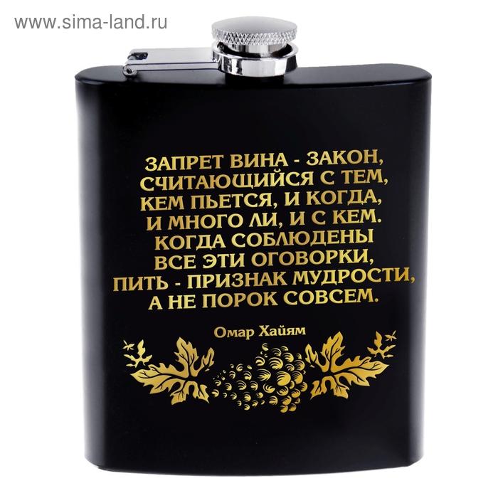 """Фляжка """"Запрет вина-закон"""" 210 мл"""