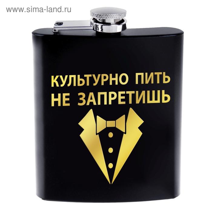 """Фляжка """"Культурно пить не запретишь"""" 210 мл"""