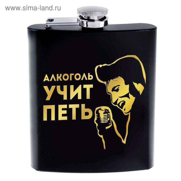 """Фляжка """"Алкоголь учит петь"""" 210 мл"""