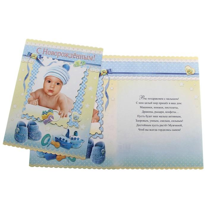 Подписать открытку с рождением малыша, для