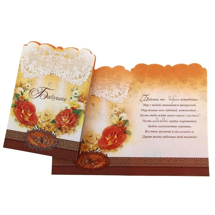 Озон открытка бабушке, смс