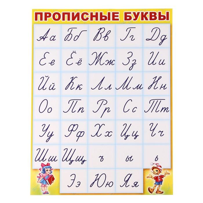 "Плакат ""Прописные буквы"" А3"
