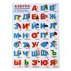 """Плакат """"Азбука"""" разрезная А2"""