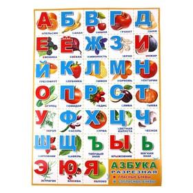 "Плакат ""Азбука"" разрезной, А2"