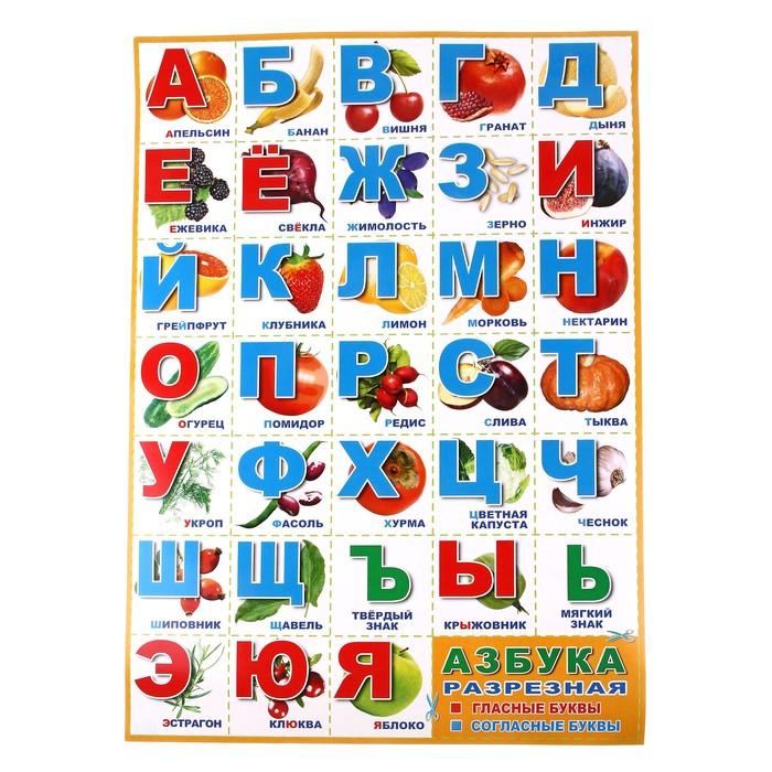 "Плакат ""Азбука"", разрезной, А2"
