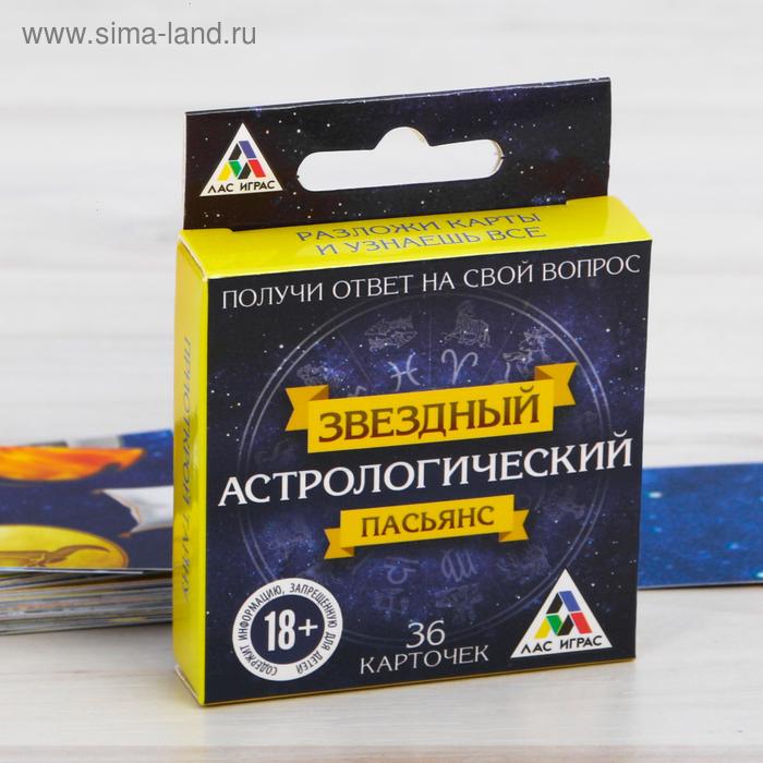 """Пасьянс карточный """"Астрологический"""""""