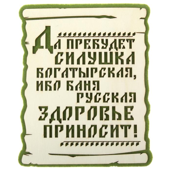 "Оберег банный ""Да пребудет силушка богатырская"""