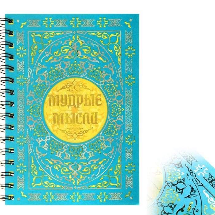 """Ежедневник на гребне """"Мудрые мысли"""", твёрдая обложка, А5, 80 листов"""