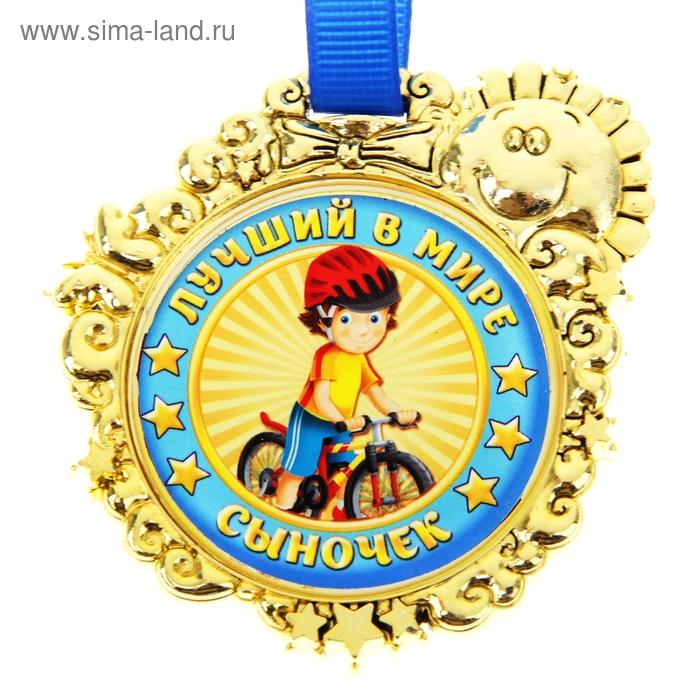 """Медаль """"Лучший в мире сыночек"""""""