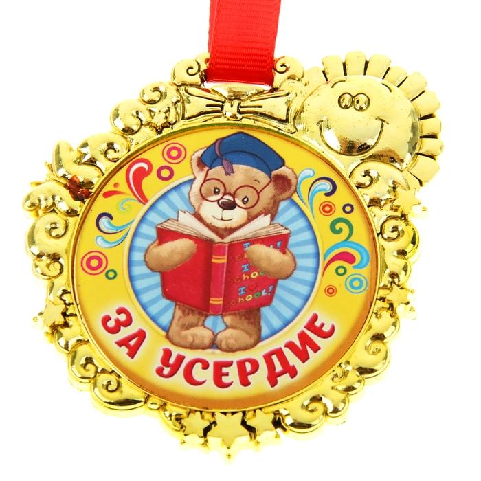 """Медаль детская """"За усердие"""""""